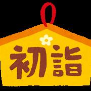 hatsumoude_title