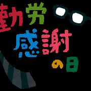 kinroukansyanohi_title