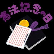syukujitsu08_kenpou_nohi