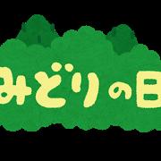 syukujitsu09_midori_nohi