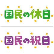 thumbnail_kokumin_syukujitsu