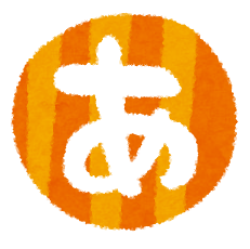 hiragana_01_a.png