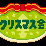 text_christmas_kai